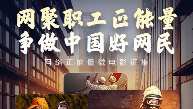網(wang)絡正能量微電影征集