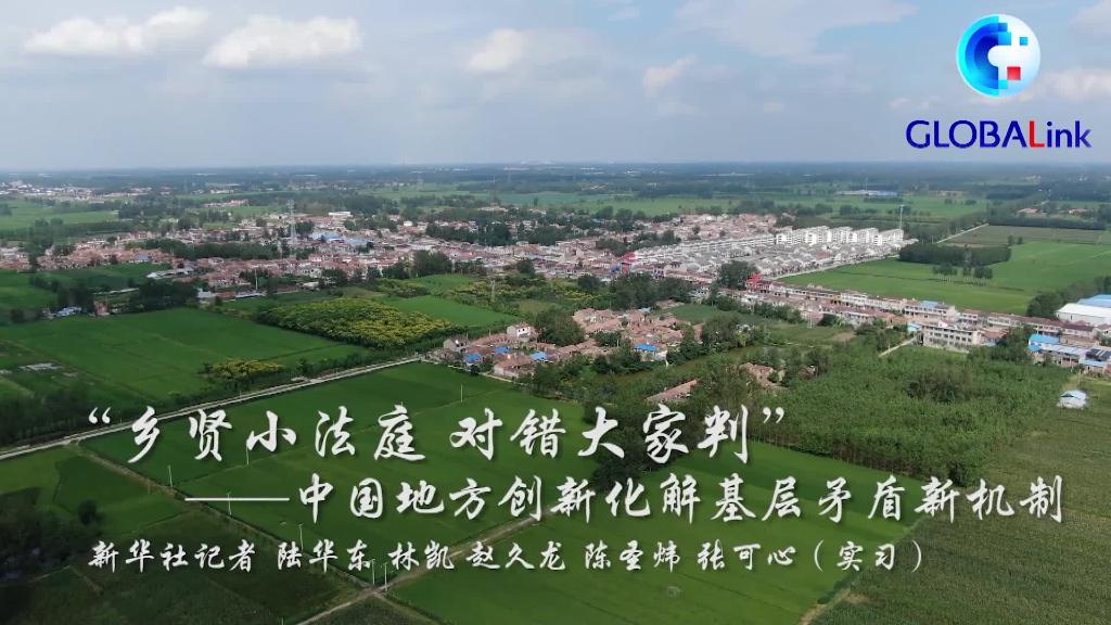 """""""鄉賢小法庭,對(dui)錯大家(jia)判""""——中國地(di)方創新化解基層矛(mao)盾新機(ji)制"""