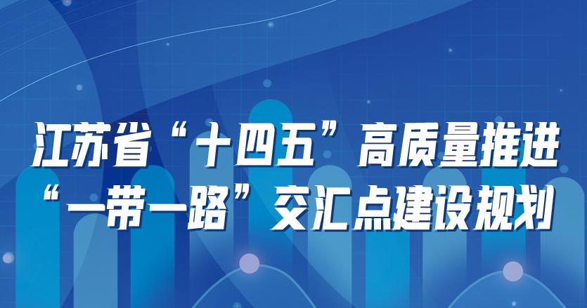 """一圖讀懂 《江(jiang)甦省""""十四五""""高質(zhi)量推進""""一帶一路(lu)""""交匯(hui)點建設規劃》"""