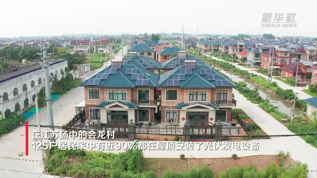 江(jiang)甦揚中︰光伏(fu)發電助(zhu)力建設低碳(tan)美麗鄉村