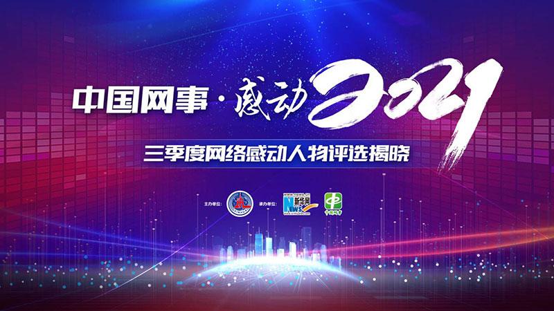 """""""中國網事(shi)·感動(dong)2021""""三季度(du)網絡感動(dong)人(ren)物揭曉"""