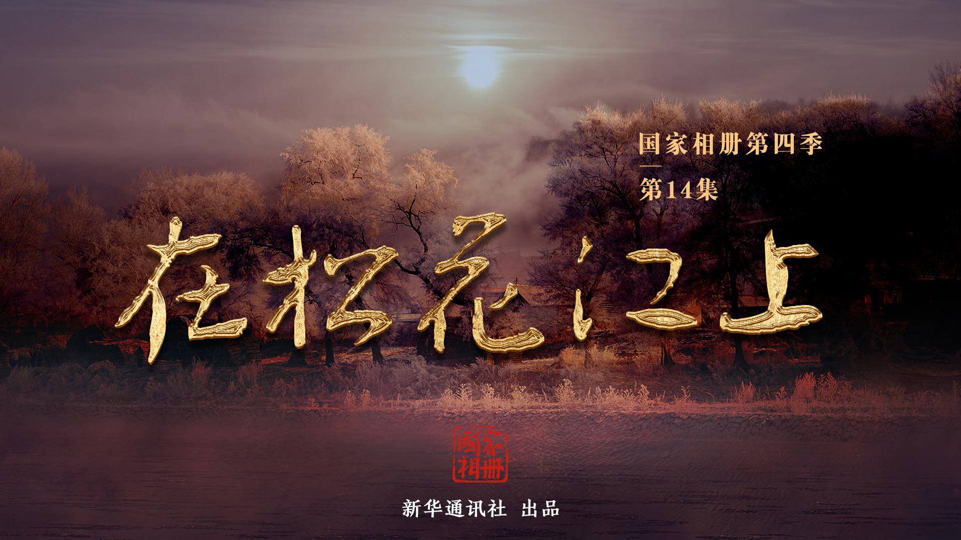 國家相冊(ce)第(di)四季第(di)14集《在松花江上》