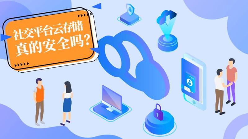 社(she)交平台雲(yun)存儲,真的(de)安全(quan)嗎?