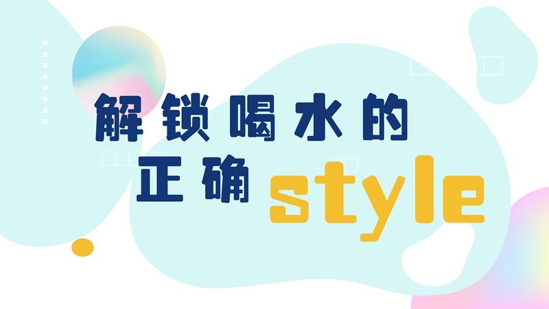 解鎖喝ren) de)正確(que)style