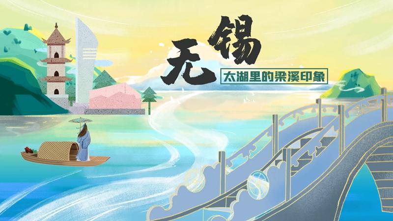 無錫,太湖(hu)里(li)的(de)梁(liang)溪印(yin)象(xiang)