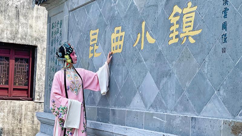 高校版《牡丹(dan)亭》在昆(kun)山巴城(cheng)昆(kun)曲小鎮(zhen)上演