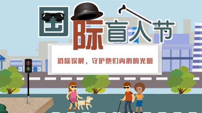 國際盲人(ren)節 消(xiao)除(chu)誤解,守護(hu)他們內(na)心的光明(ming)