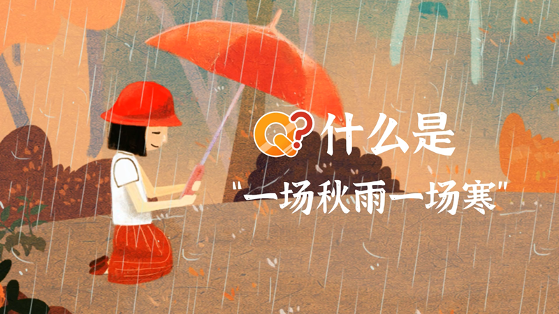 """什麼是""""一場秋雨一場寒(han)""""?"""